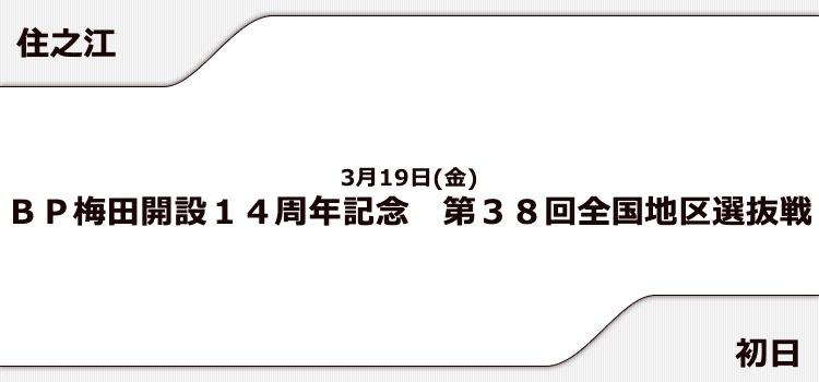 【住之江競艇予想(3/19)】全国地区選抜戦(2021)初日の買い目はコレ!