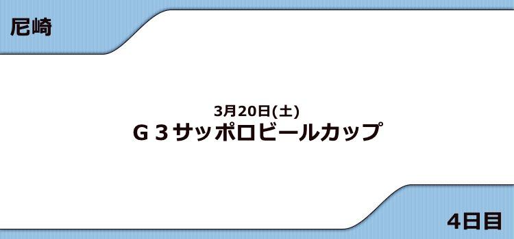 【尼崎競艇予想(3/20)】G3サッポロビールカップ(2021)4日目の買い目はコレ!