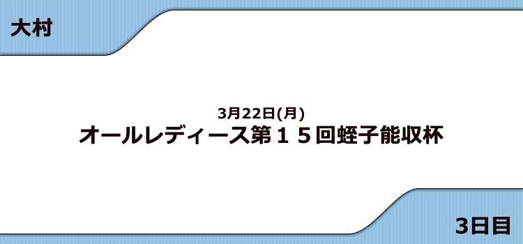 【大村競艇予想(3/22)】G3蛭子能収杯(2021)3日目の買い目はコレ!
