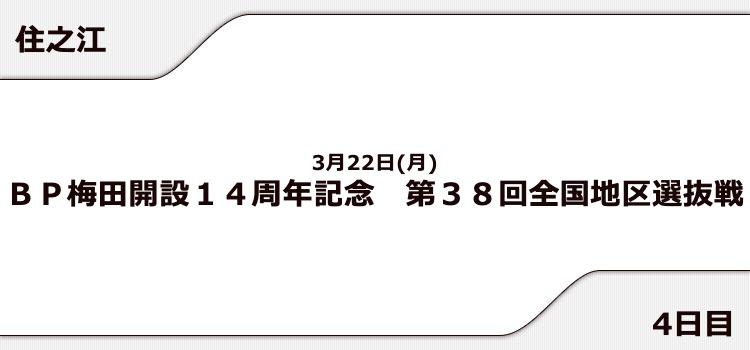 【住之江競艇予想(3/22)】全国地区選抜戦(2021)4日目の買い目はコレ!