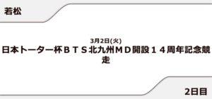 【若松競艇予想(3/2)】日本トーター杯(2021)2日目の買い目はコレ!