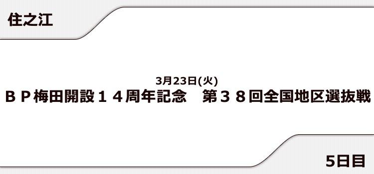 【住之江競艇予想(3/23)】全国地区選抜戦(2021)5日目の買い目はコレ!