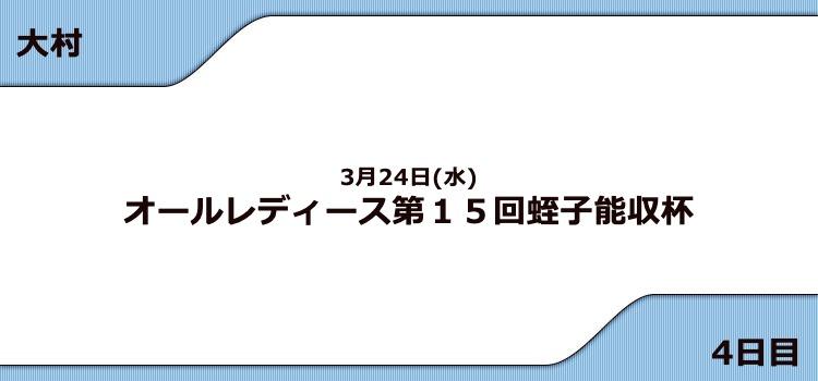 【大村競艇予想(3/24)】G3蛭子能収杯(2021)5日目の買い目はコレ!