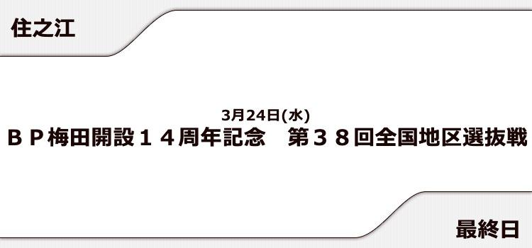 【住之江競艇予想(3/24)】全国地区選抜戦(2021)最終日の買い目はコレ!
