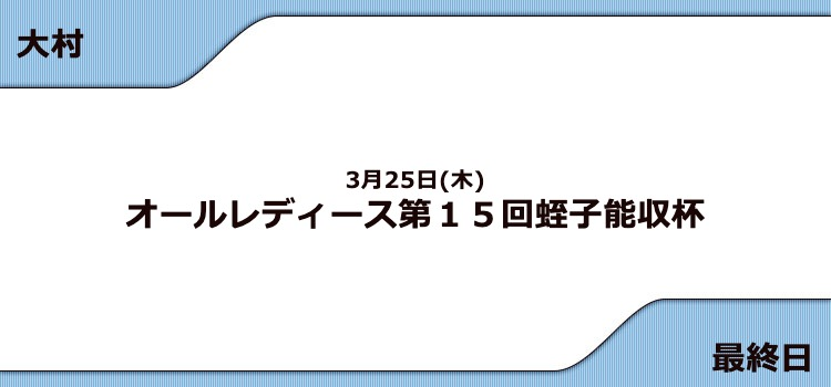 【大村競艇予想(3/25)】G3蛭子能収杯(2021)最終日の買い目はコレ!