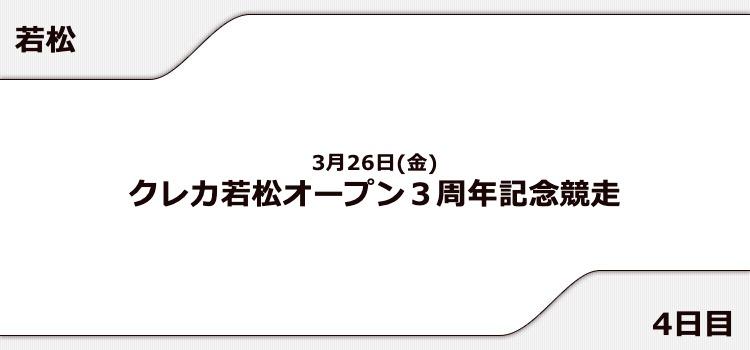 【若松競艇予想(3/25)】クレカ若松オープン3周年記念競走(2021)4日目の買い目はコレ!