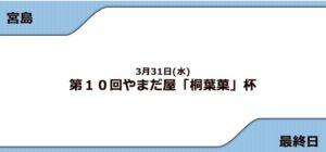 【宮島競艇予想(3/31)】G3やまだ屋「桐葉菓」杯(2021)最終日の買い目はコレ!