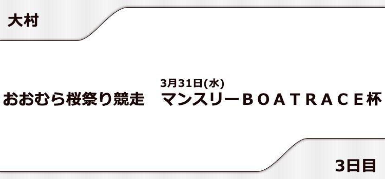 【大村競艇予想(3/31)】マンスリーBOATRACE杯(2021)3日目の買い目はコレ!
