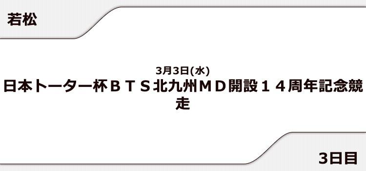 【若松競艇予想(3/3)】日本トーター杯(2021)3日目の買い目はコレ!