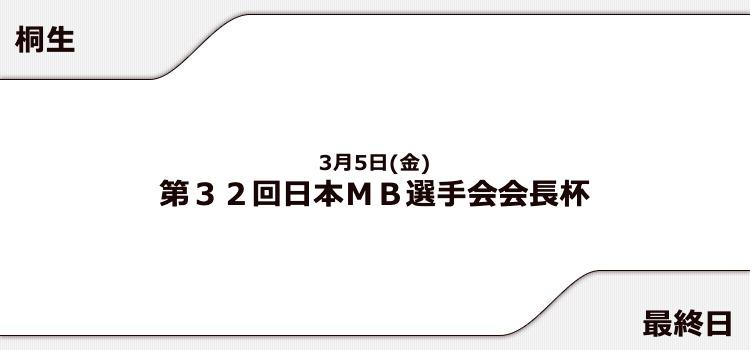 【桐生競艇予想(3/5)】日本MB選手会会長杯(2021)最終日の買い目はコレ!