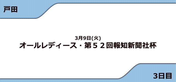 【戸田競艇予想(3/9)】G3オールレディース(2021)初日の買い目はコレ!