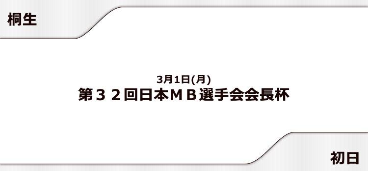 【桐生競艇予想(3/1)】日本MB選手会会長杯(2021)初日の買い目はコレ!