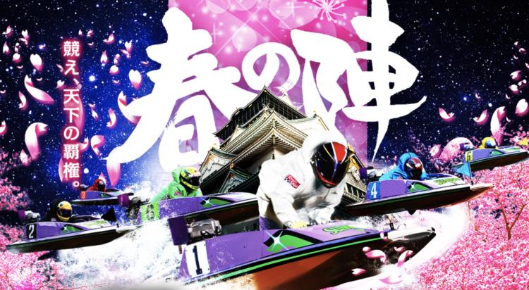 【住之江競艇】G1太閤賞競走(2021.4.1~)の事前展望と注目選手