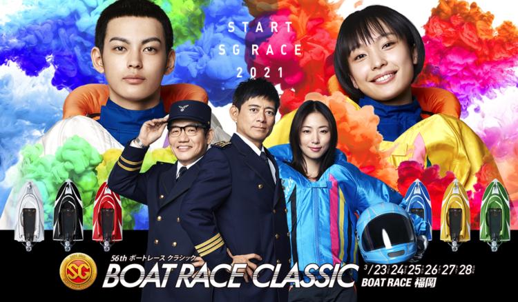 【福岡競艇予想(3/23)】SGボートレースクラシック(2021)初日の買い目はコレ!