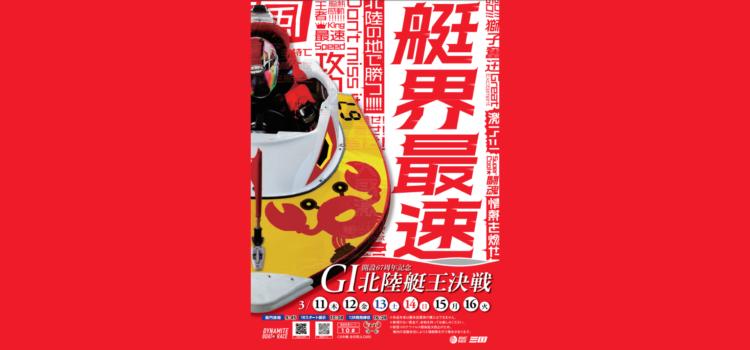 【三国競艇予想(3/12)】G1北陸艇王決戦(2021)3日目の買い目はコレ!