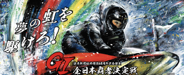 【若松競艇予想(3/17)】G1全日本覇者決定戦(2021)5日目の買い目はコレ!