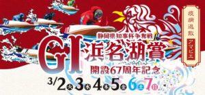 【浜名湖競艇予想(3/3)】G1浜名湖賞(2021)2日目の買い目はコレ!