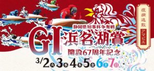 【浜名湖競艇予想(3/2)】G1浜名湖賞(2021)初日の買い目はコレ!