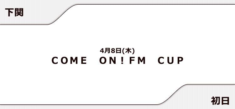 【下関競艇予想(4/8)】COME ON!FM CUP(2021)2日目の買い目はコレ!