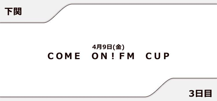 【下関競艇予想(4/9)】COME ON!FM CUP(2021)3日目の買い目はコレ!