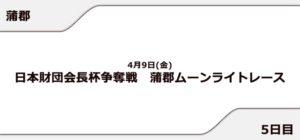 【蒲郡競艇予想(4/9)】蒲郡ムーンライトレース(2021)5日目の買い目はコレ!
