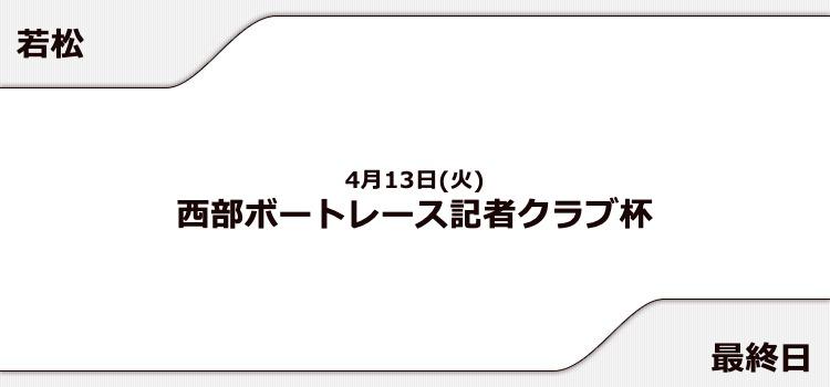 【若松競艇予想(4/12)】西部ボートレース記者クラブ杯(2021)4日目の買い目はコレ!