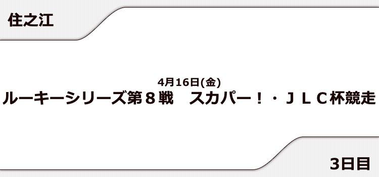 【住之江競艇予想(4/16)】スカパー!・JLC杯競走(2021)3日目の買い目はコレ!