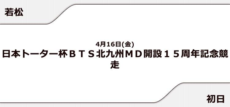 【若松競艇予想(4/16)】日本トーター杯(2021)初日の買い目はコレ!