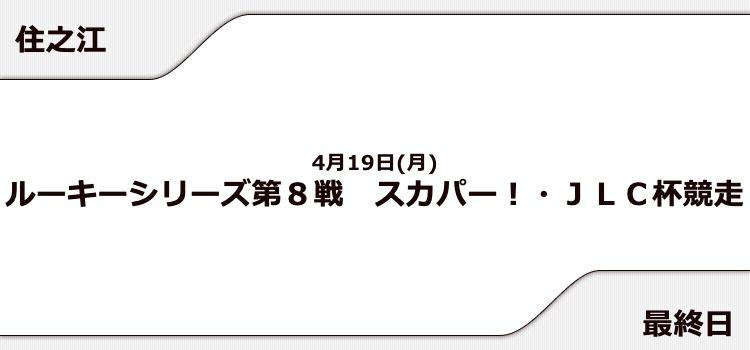【住之江競艇予想(4/19)】スカパー!・JLC杯競走(2021)最終日の買い目はコレ!