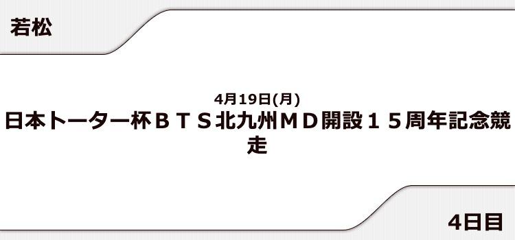 【若松競艇予想(4/19)】日本トーター杯(2021)4日目の買い目はコレ!