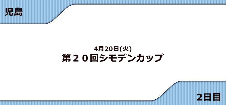 【児島競艇予想(4/20)】G3シモデンカップ(2021)2日目の買い目はコレ!
