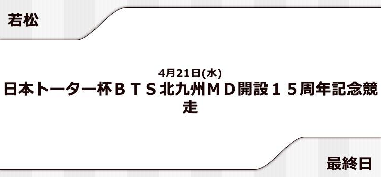 【若松競艇予想(4/21)】日本トーター杯(2021)最終日の買い目はコレ!