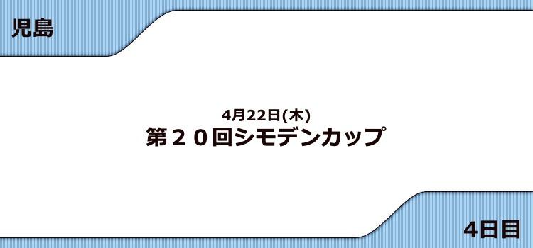 【児島競艇予想(4/22)】G3シモデンカップ(2021)4日目の買い目はコレ!