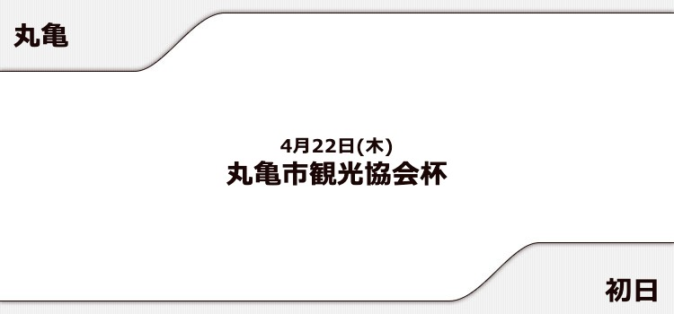 【丸亀競艇予想(4/22)】丸亀市観光協会杯(2021)初日の買い目はコレ!