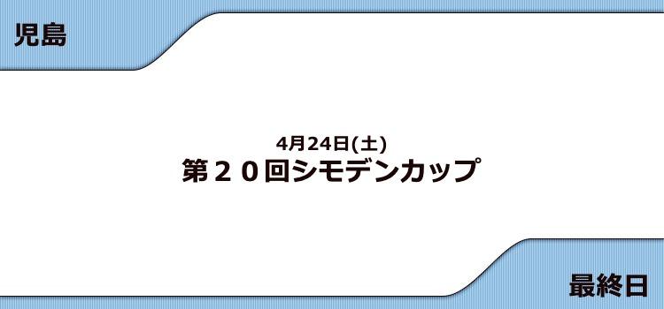 【児島競艇予想(4/24)】G3シモデンカップ(2021)最終日の買い目はコレ!