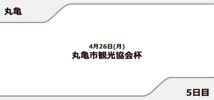 【丸亀競艇予想(4/26)】丸亀市観光協会杯(2021)5日目の買い目はコレ!