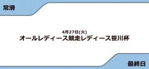 【常滑競艇予想(4/27)】G3レディース笹川杯(2021)最終日の買い目はコレ!