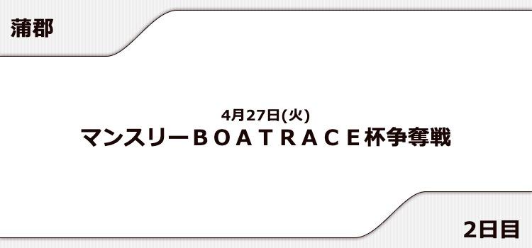 【蒲郡競艇予想(4/27)】マンスリーBOATRACE杯争奪戦(2021)2日目の買い目はコレ!