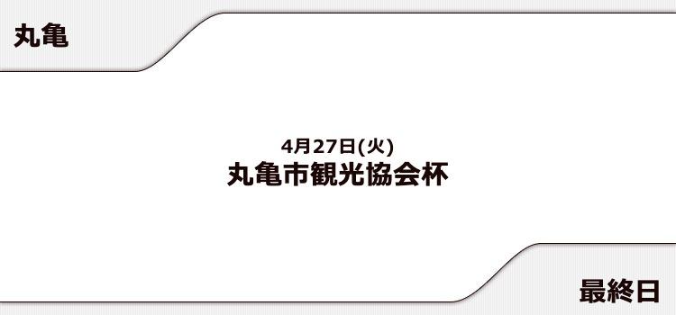 【丸亀競艇予想(4/27)】丸亀市観光協会杯(2021)最終日の買い目はコレ!