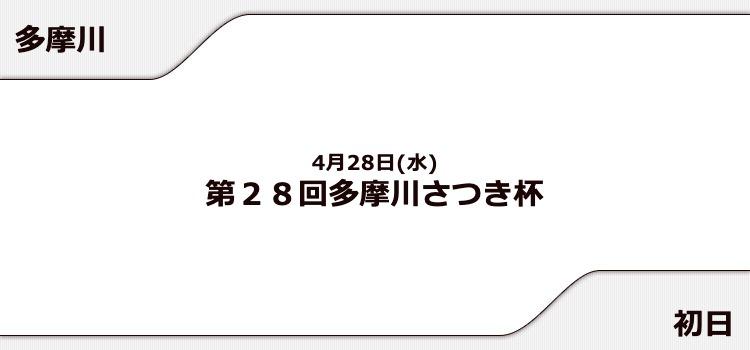 【多摩川競艇予想(4/28)】多摩川さつき杯(2021)初日の買い目はコレ!