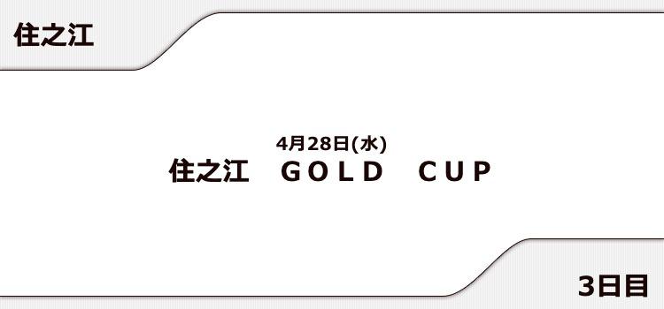 【住之江競艇予想(4/28)】住之江GOLD CUP(2021)3日目の買い目はコレ!