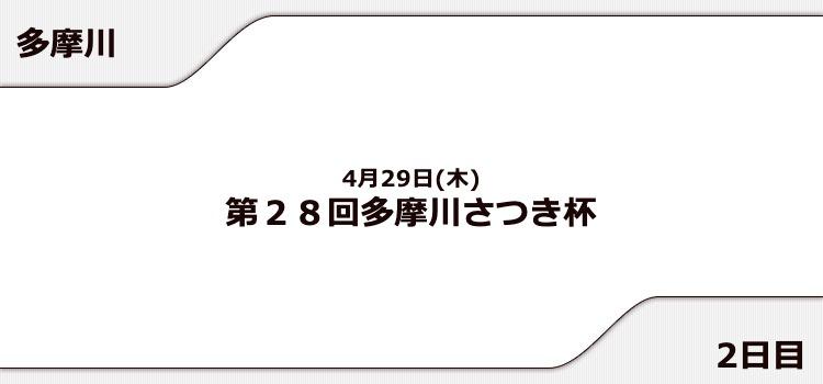 【多摩川競艇予想(4/29)】多摩川さつき杯(2021)2日目の買い目はコレ!