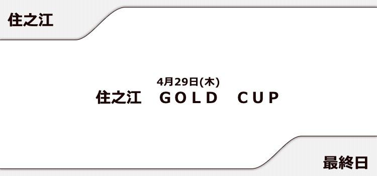 【住之江競艇予想(4/29)】住之江GOLD CUP(2021)最終日の買い目はコレ!