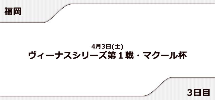 【福岡競艇予想(4/3)】マクール杯(2021)3日目の買い目はコレ!
