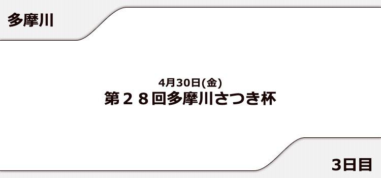 【多摩川競艇予想(4/30)】多摩川さつき杯(2021)3日目の買い目はコレ!
