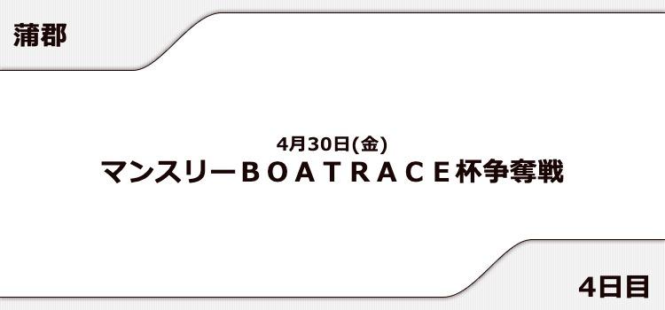 【蒲郡競艇予想(4/30)】マンスリーBOATRACE杯争奪戦(2021)5日目の買い目はコレ!