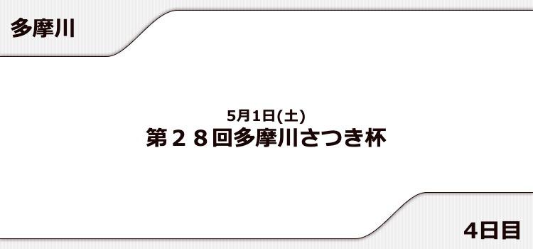 【多摩川競艇予想(5/1)】多摩川さつき杯(2021)4日目の買い目はコレ!
