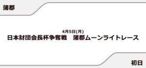 【蒲郡競艇予想(4/5)】蒲郡ムーンライトレース(2021)初日の買い目はコレ!