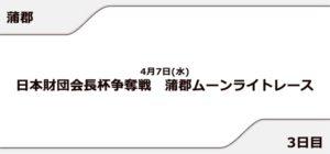 【蒲郡競艇予想(4/7)】蒲郡ムーンライトレース(2021)3日目の買い目はコレ!