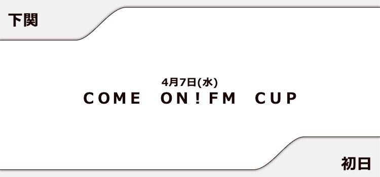 【蒲郡競艇予想(4/7)】COME ON!FM CUP(2021)初日の買い目はコレ!